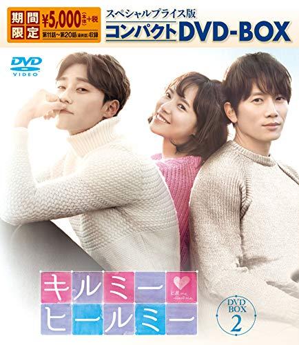 キルミー・ヒールミー スペシャルプライス版コンパクトDVD-BOX2<期間限定>