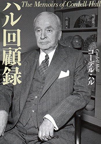 ハル回顧録 (中公文庫プレミアム)