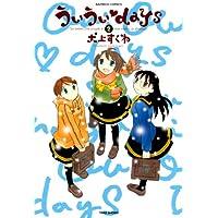 ういういdays (2) (バンブーコミックス 4コマセレクション)