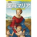 聖母マリア 聖書と遺物から読み解く (ナショナル ジオグラフィック 別冊)