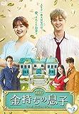 [DVD]金持ちの息子 DVD-BOX3