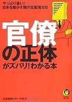 官僚の正体がズバリ!わかる本 (KAWADE夢文庫)