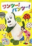 NHKDVDいないいないばあっ!  ワンツー! パンツー!(DVD全般)