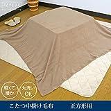 こたつ中掛け毛布 正方形 185×185cm マイクロファイバー素材 マルチカバーとしても使えます 217-410-185 (ベージュ)