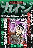 賭博黙示録カイジ 逆襲奴隷編 アンコール刊行!!!! (講談社プラチナコミックス)