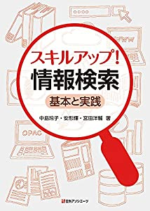 スキルアップ! 情報検索: 基本と実践