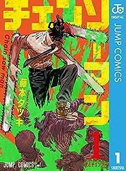 チェンソーマン 1 (ジャンプコミックスDIGITAL)