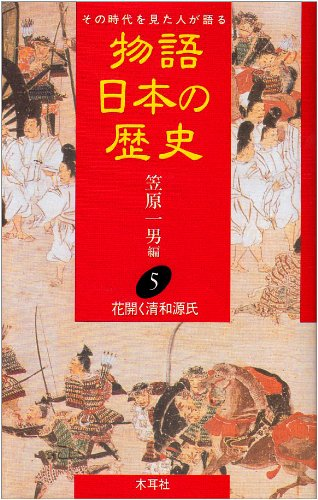 花開く清和源氏 (物語 日本の歴史)