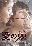 愛の棘[DVD]