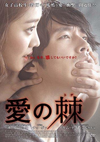 愛の棘 [DVD]の詳細を見る