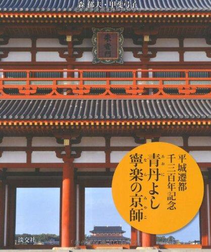平城京を歩く―奈良朝の面影を求めて
