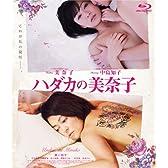 ハダカの美奈子 R-18 [Blu-ray]