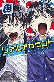リアルアカウント(23) (週刊少年マガジンコミックス)