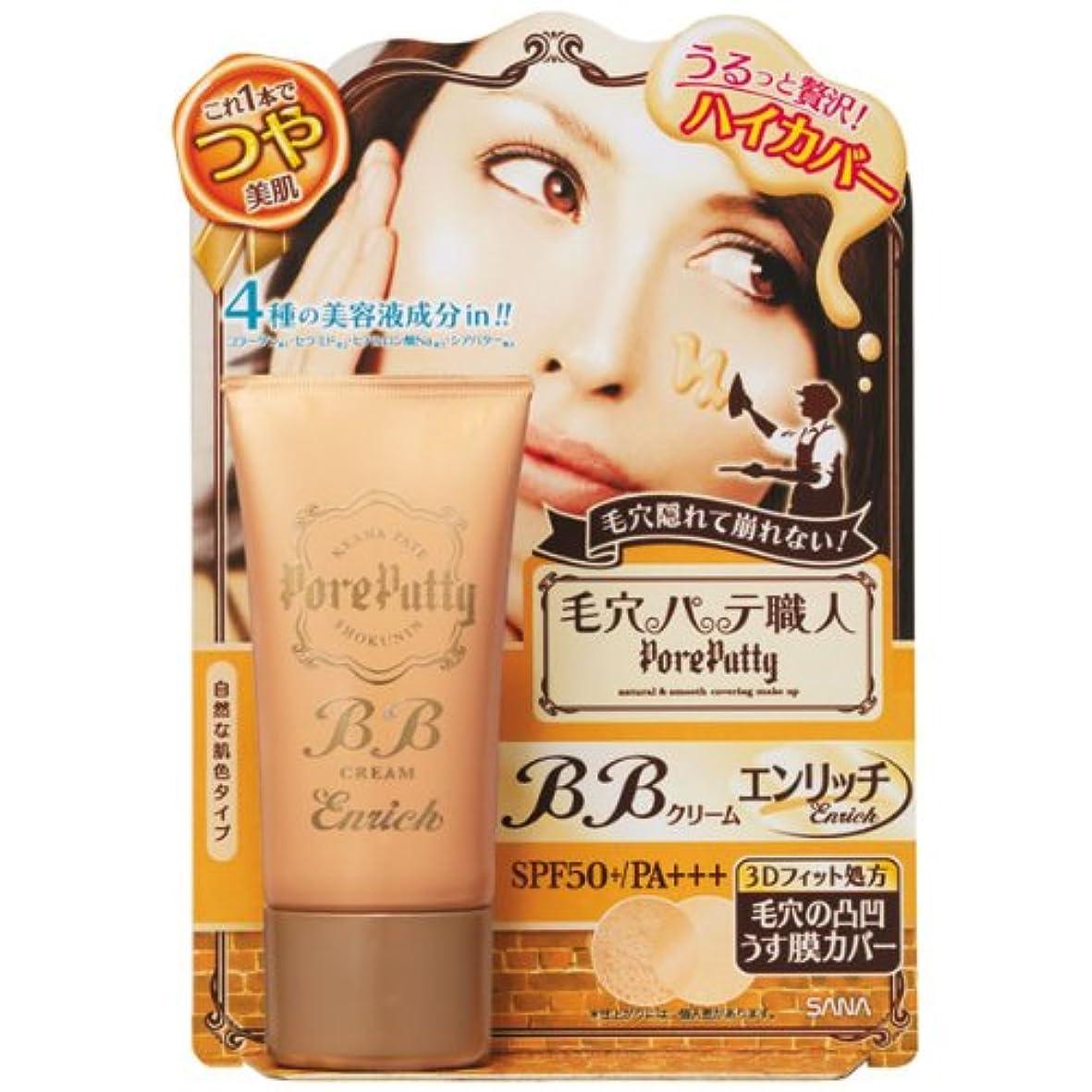 ランドマークアレルギー性さまよう毛穴パテ職人 BBクリーム エンリッチ 自然な肌色 30g