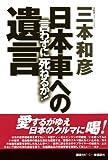 言わずに死ねるか!日本車への遺言 画像