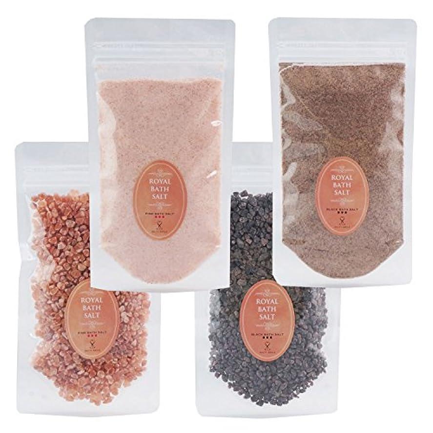 チョークインレイ強制的ロイヤル バスソルト ヒマラヤ岩塩 ピンク ブラック パウダー グレイン 各200g 細粒 粗粒 ROYAL BATH SALT
