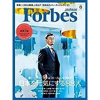 Forbes JAPAN(フォーブス ジャパン)2017年6月号