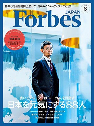 Forbes JAPAN(フォーブス ジャパン)2017年6月号の詳細を見る