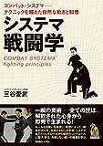 コンバット・システマ─テクニックを超えた自然な動きと知恵【システマ戦闘学】
