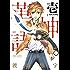 アラタカンガタリ~革神語~ リマスター版(1) (少年サンデーコミックススペシャル)