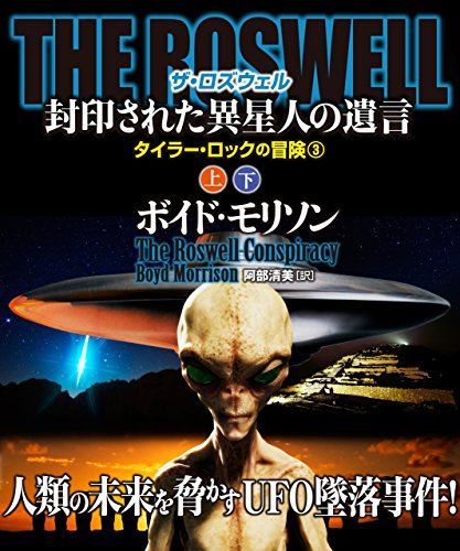 THE ROSWELL 封印された異星人の遺言【上下合本版】 (竹書房文庫)の詳細を見る