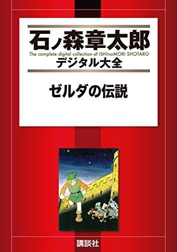 ゼルダの伝説 (石ノ森章太郎デジタル大全)