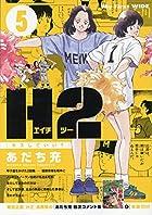 H2 ワイド版 第05巻