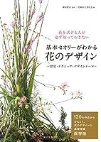 基本セオリーがわかる 花のデザイン ~歴史・テクニック・デザインテーマ~: 花を活ける人が必ず知っておきたい