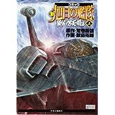 コミック新旭日の艦隊 須佐之男死闘篇 上 (C・NOVELS COMICS い 1-6)
