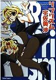 リプリズム—宇佐美渉作品集 (ダイトコミックス)