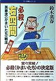 必殺!右四間―英春流「かまいたち」戦法〈完結編〉 (三一将棋シリーズ)