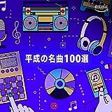 平成の名曲 100選
