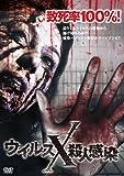 ウイルスX殺人感染[DVD]