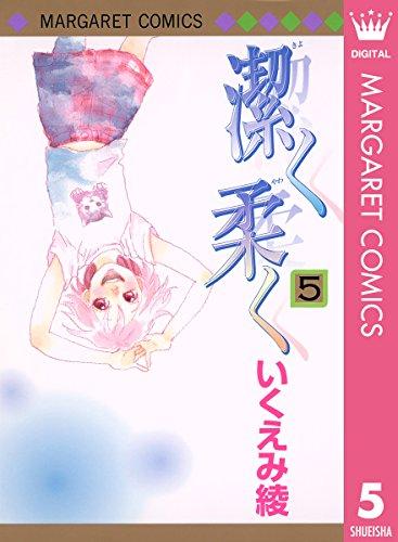 潔く柔く 5 (マーガレットコミックスDIGITAL)