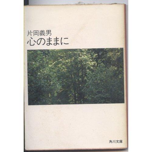 心のままに (角川文庫 (6020))の詳細を見る