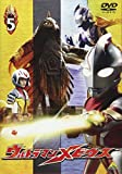 ウルトラマンメビウス Volume 5 [DVD]