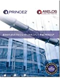 Managing Successful Projects with Prince2 (日本語版)