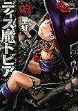ディス魔トピア : 3 (アクションコミックス)