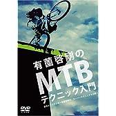 有薗啓剛のMTBテクニック入門 [DVD]