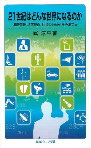 21世紀はどんな世界になるのか――国際情勢、科学技術、社会の「未来」を予測する (岩波ジュニア新書)の詳細を見る