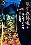 鬼平犯科帳 (5) (SPコミックス―時代劇シリーズ)