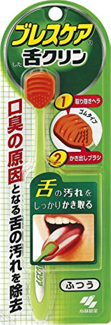 噛む変わる励起ブレスケア舌クリン 舌専用ブラシ 口臭の原因となる舌の汚れ除去 W機能(取り除きヘラ&かき出しブラシ) ふつう