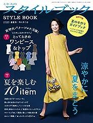 ミセスのスタイルブック 2020年 盛夏号 (雑誌)
