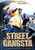 STREET GANGSTA[DVD]