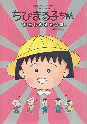 映画パンフレット さくらももこワールド ちびまる子ちゃん わたしの好きな歌(1992作品) 発行所:東宝出版・商品事業室(A4) 監督:須田裕美子・芝山努 原作・脚本:さくらももこ
