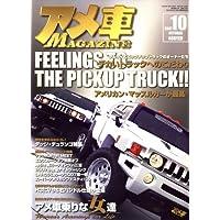 アメ車MAGAZINE (マガジン) 2007年 10月号 [雑誌]