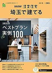 「埼玉」 SUUMO 注文住宅 埼玉で建てる 2020 秋号