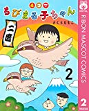 4コマちびまる子ちゃん 2 (りぼんマスコットコミックスDIGITAL)