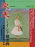聚美 Vol.28 (Gakken Mook)