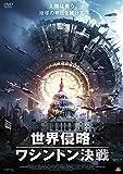 世界侵略:ワシントン決戦 [DVD]